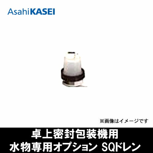 【シーラー】【旭化成】 卓上密封包装機用 水物専用オプション SQドレン SQ-D1108 (3905250)【ラッピング不可】【快適家電デジタルライフ】