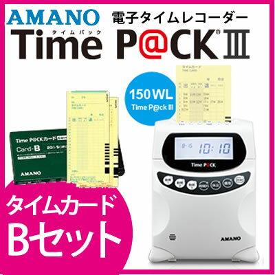 【タイムカード付】【TimeP@CKカードB】アマノ タイムレコーダー TimeP@CKIII 150 WL &TimeP@CKカードBセット [タイムパック]【快適家電デジタルライフ】