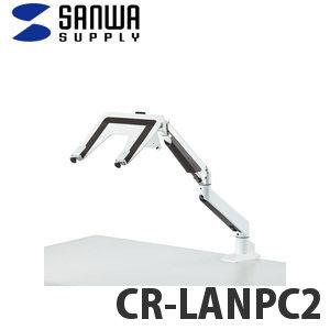 サンワサプライ CR-LANPC2 ノートパソコン用水平垂直多関節アーム【快適家電デジタルライフ】