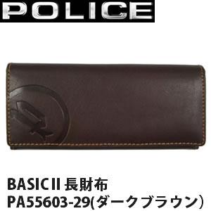 POLICE(ポリス) BASIC II 長財布 PA55603-29(ダークブラウン)【正規輸入品】 '【メンズ小物】【快適家電デジタルライフ】