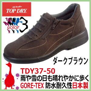 【送料無料】アサヒ トップドライ 防水レディース(女性用) TDY37-50 防水性に優れた ゴアテックス