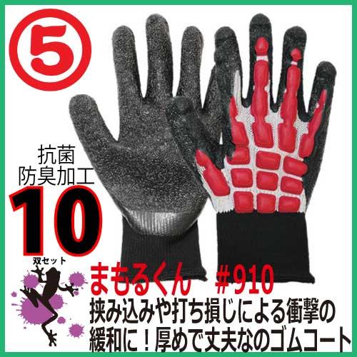 手甲保護手袋 丸五 まもるくん #910(ハードタイプ) 挟み込み事故を軽減する手袋 10双セット 日本製【送料無料】