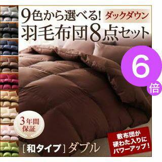 ★ポイント6倍★9色から選べる!羽毛布団 ダックタイプ 8点セット 和タイプ ダブル[00]