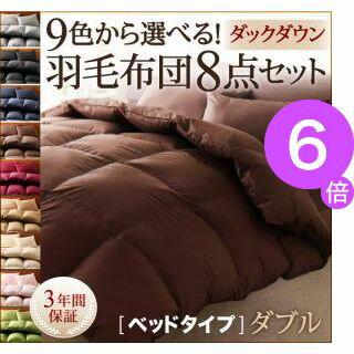 ★ポイント6倍★9色から選べる!羽毛布団 ダックタイプ 8点セット ベッドタイプ ダブル[00]