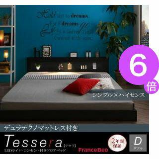 ★ポイント6倍★<組立設置>LEDライト・コンセント付きフロアベッド【Tessera】テセラ【デュラテクノマットレス付き】ダブル[CK][L][19]