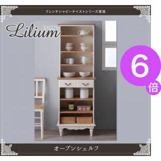 ★ポイント6倍★フレンチシャビーテイストシリーズ家具【Lilium】リーリウム/オープンシェルフ[4D][00]