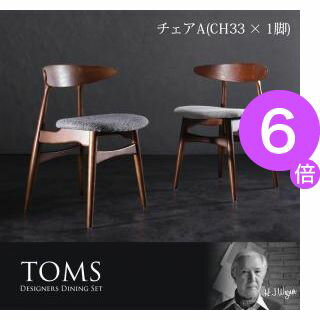 ★ポイント6倍★デザイナーズダイニングセット【TOMS】トムズ/チェアA(CH33×1脚)[00]