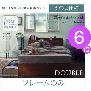 ★ポイント6倍★<組立設置>棚・コンセント付き収納ベッド【Arcadia】アーケディアすのこ仕様【フレームのみ】ダブル[CK][19]