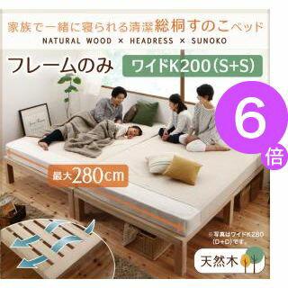 ★ポイント6倍★総桐すのこベッド Kirimuku キリムク ワイドK200(S×2)[1D][00]