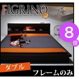 ★ポイント8倍★きフロアベッド【FIGRINO】フィグリーノ【フレームのみ】ダブル【代引不可】[4D][00]