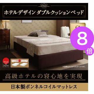 ★ポイント8倍★ホテル仕様デザインダブルクッションベッド【日本製ボンネルコイルマットレス】 シングル[4D][00]