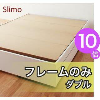 ★ポイント10倍★シンプル収納ベッド【Slimo】スリモ【フレームのみ】ダブル 【代引不可】[4D][00]
