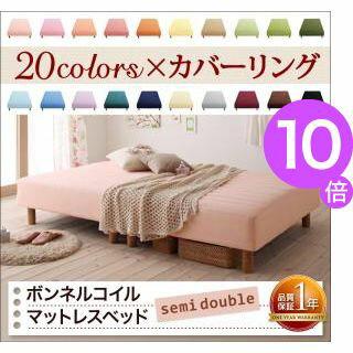 ★ポイント10倍★<組立設置>新・色・寝心地が選べる!20色カバーリングボンネルコイルマットレスベッド 脚15cm セミダブル[CK] [19]