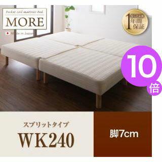 ★ポイント10倍★日本製ポケットコイルマットレスベッド【MORE】モア スプリットタイプ 脚7cm WK240 【代引不可】[1D][00]