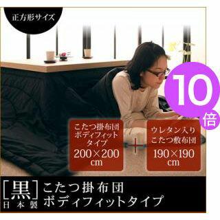 ★ポイント10倍★「黒」日本製こたつ掛布団ボディフィットタイプ&ウレタン入りこたつ敷布団2点セット正方形サイズ【代引不可】[4D][00]