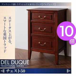 ★�イント1��★アンティーク調トラディショナル家具シリーズ�DEL DUQUE】デルデューク��ェスト50[1D][00]