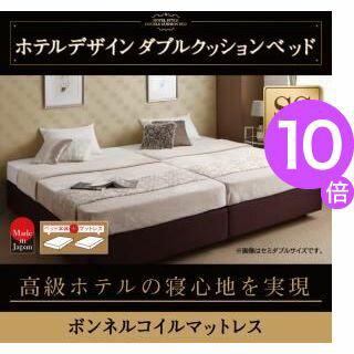 ★ポイント10倍★ホテル仕様デザインダブルクッションベッド【ボンネルコイルマットレス】 セミシングル[4D][00]