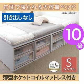 ★ポイント10倍★布団で寝られる大容量収納ベッド Semper センペール 薄型ポケットコイルマットレス付き 引き出しなし シングル[00]