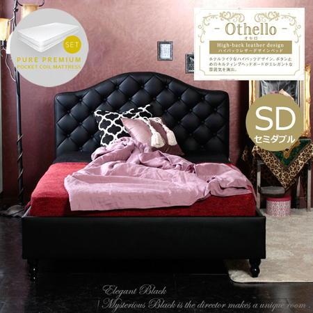 送料無料 姫系 ベッド レザー すのこベッド オセロ ピュアプレミアムポケットコイルマットレス付 セミダブル ブラック