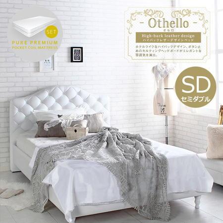 送料無料 姫系 ベッド レザー すのこベッド オセロ ピュアプレミアムポケットコイルマットレス付 セミダブル ホワイト
