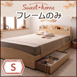 カントリーデザインのコンセント付き収納ベッド【Sweet home】スイートホーム  フレームのみ シングル