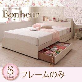 フレンチカントリーデザインのコンセント付き収納ベッド【Bonheur】ボヌール フレームのみ シングル