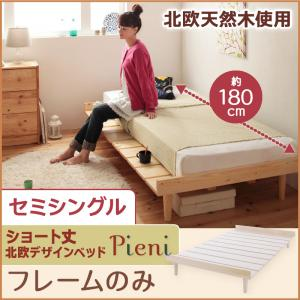 送料無料 北欧デザイン ベット 木製 可愛い 小さめ ショート丈ベッド Pieni ピエニ フレームのみ セミシングル  ショートベッド ショートベット 小さいベッド 小さい おとな可愛い かわいい ベッド
