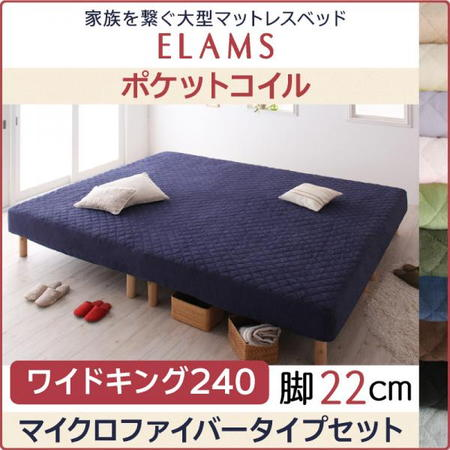 家族を繋ぐ大型マットレスベッド【ELAMS】エラムス ポケットコイル マイクロファイバータイプセット 脚22cm ワイドキング240