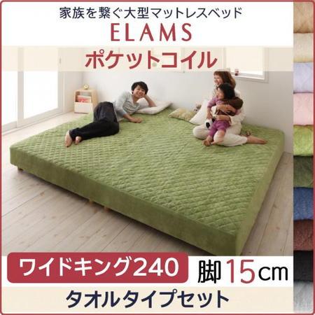 家族を繋ぐ大型マットレスベッド【ELAMS】エラムス ポケットコイル タオルタイプセット 脚15cm ワイドキング240