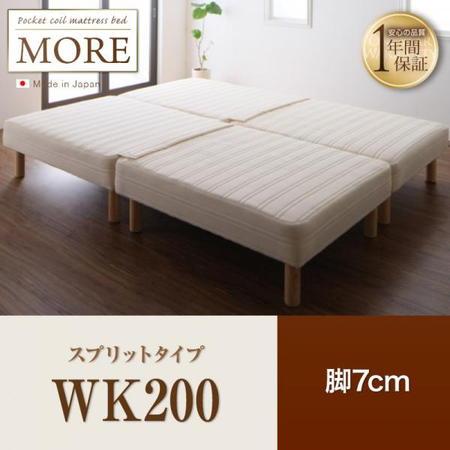 日本製ポケットコイルマットレスベッド【MORE】モア スプリットタイプ  脚7cm WK200