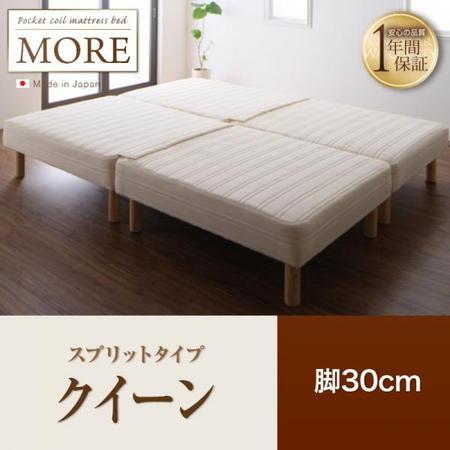 日本製ポケットコイルマットレスベッド【MORE】モア スプリットタイプ  脚30cm クイーン