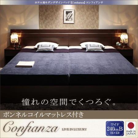 家族で寝られるホテル風モダンデザインベッド【Confianza】コンフィアンサ【ボンネルコイルマットレス付き】ワイド240Bタイプ
