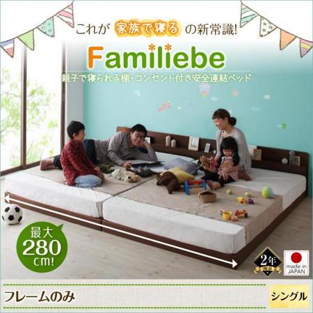 親子で寝られる棚 コンセント付き安全連結ベッド【Familiebe】ファミリーベ【フレームのみ】シングル