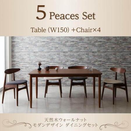 パヴァーヌ/5点セット(テーブル+チェア×4)