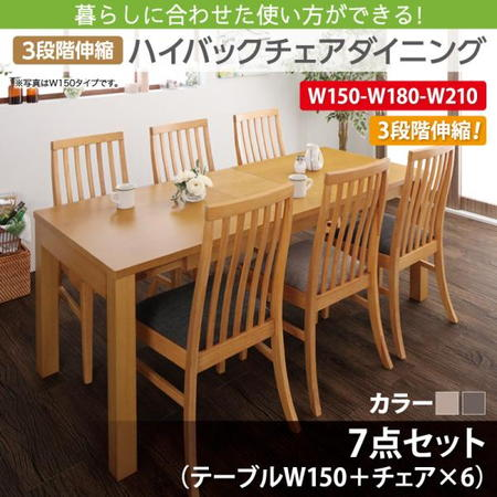 Costa コスタ 7点セット(テーブル+チェア6脚) W150-210