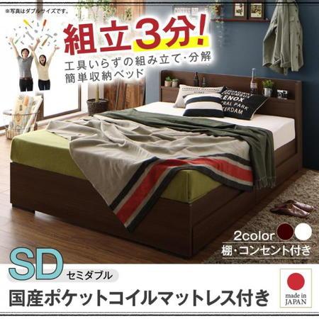 簡単組立 収納ベッド Lacomita ラコミタ 国産ポケットコイルマットレス付き セミダブル