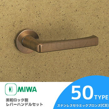MIWAレバーハンドルセット 50型 CB 交換 取替えステンレス製 ステンレスセラミックブロンズレバーハンドルと座のセット【送料無料】