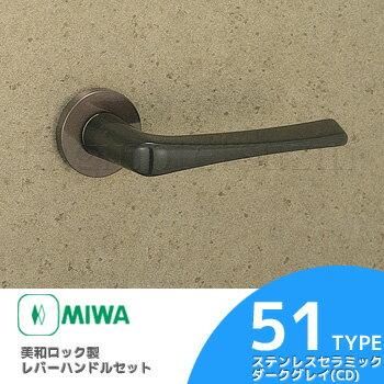 MIWAレバーハンドルセット 51型 CD 交換 取替えステンレス製ステンレスセラミックダークグレイレバーハンドルと座のセット【送料無料】