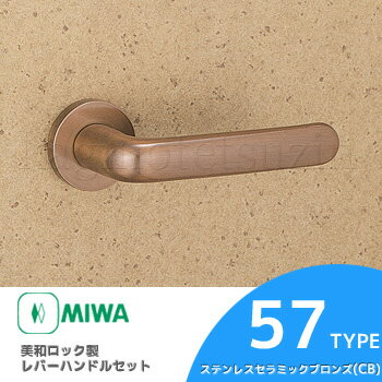 MIWAレバーハンドルセット 57型 CB 交換 取替えステンレス製ステンレスセラミックブロンズレバーハンドルと座のセット【送料無料】