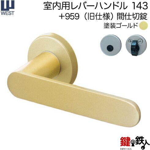 WEST 室内用レバーハンドル143-A5504-GT《+959(旧仕様) 間仕切錠》塗装ゴールドバックセット50mm対応ドア厚30~40mmA55(旧:G54)錠ケース付き【送料無料】