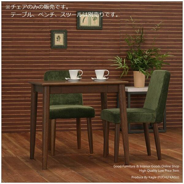 【送料無料】ダイニングチェア 食卓椅子天然木タモ材を使用したカバーリング式の木製イス食卓イス チェア イス 椅子 木製チェア 食堂椅子 食堂いす