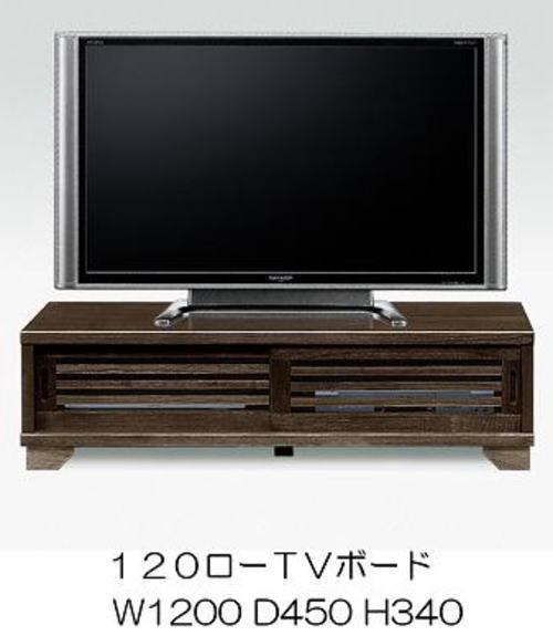 テレビ台 テレビボード 幅120 家具通販 和風 モダン ローボード 送料無料 楽天 通販