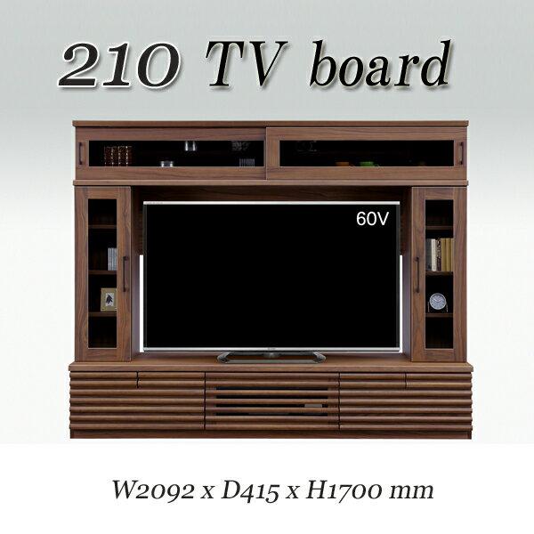 テレビ台 テレビボード ハイボード 幅210 TV台 完成品 モダン 北欧 ハイタイプ TVボード 木製 送料無料