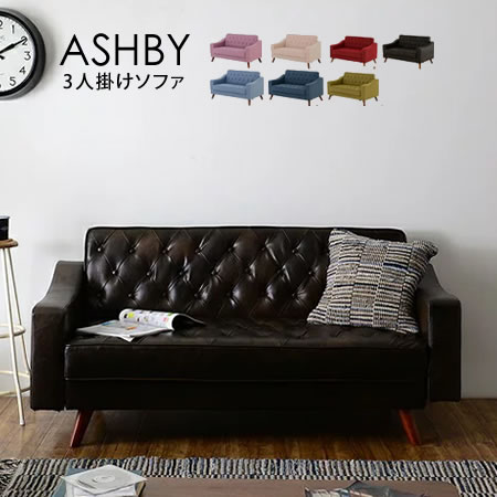 【※代引不可】ソファ ファブリック 『 ASHBY(アシュビー)3人掛けソファー 』 PVC レトロ アンティーク 3P 布張り ロータイプ