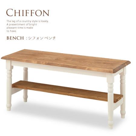 【代引不可】【送料無料】【ベンチ CHIFFON-シフォン-】 ベンチ ダイニングベンチ チェア チェアー ダイニングチェア 木製 椅子 いす イス カントリー調 北欧風 天然木