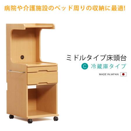 病院 介護施設 『 床頭台 ミドルタイプ C:冷蔵庫タイプ 』 福祉施設 収納家具 木製 日本製