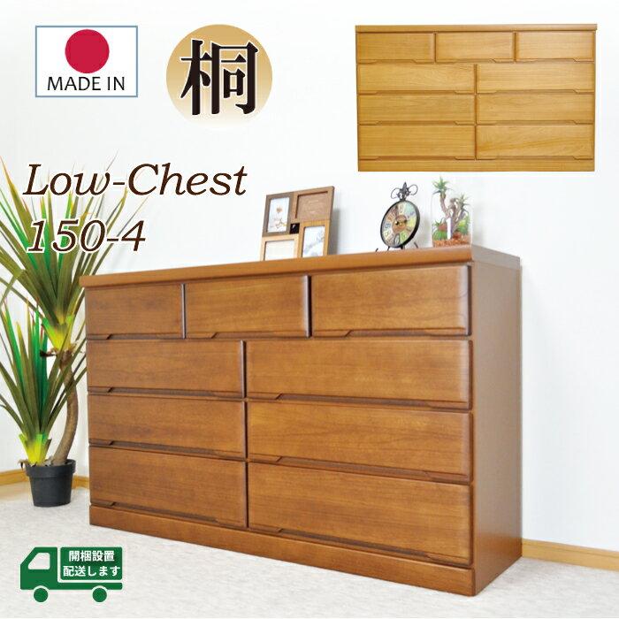 開梱設置配送 チェスト 幅150 4段 和 完成品 桐 タンス 木製 ローチェスト 収納 日本製 家具 通販 和室 150cm