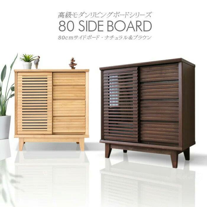 Kagu mori rakuten global market width 80 cm sideboard for Sideboard design outlet