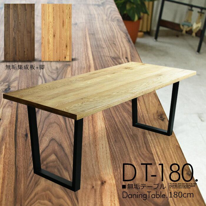 【送料無料】ダイニングテーブル 幅180cm 無垢テーブル ウォールナット オーク 食卓テーブル 無垢板 脚付き エコ家具 木製 4人用サイズ テーブル 丈夫 高級