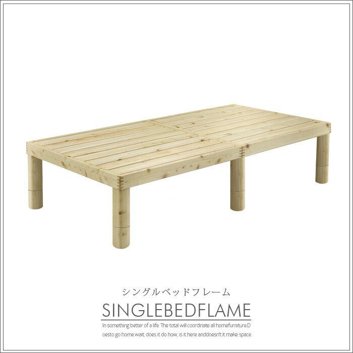 【送料無料】ベッド シングルベッド ベッドフレーム 木製 ヒノキ無垢 檜 オイル塗装  シングルサイズ スノコベッド 継ぎ脚付き モダン 北欧テイスト 和モダン